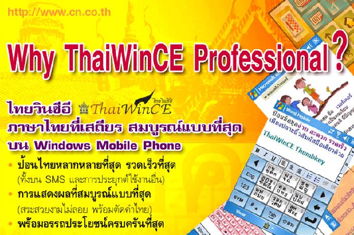 thaiwince-pro_00 (1)